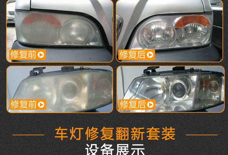 车灯翻新修复设备
