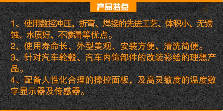 龙8国际亚洲官网彩绘、桃木制作恒温水槽详情介绍