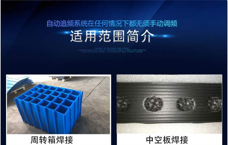 手持式超声波塑料修复焊机介绍